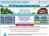 Борисоглебск-авто