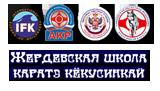 Жердевская школа каратэ кёкусинкай